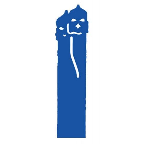 PUNTO DE LIBRO PEDRERA Azul | REF: 2024/BL | 1.60€
